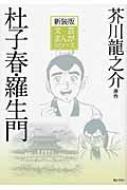 杜子春・羅生門 文芸まんがシリーズ