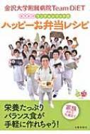 金沢大学附属病院Team DiETおでかけランチョンマット法ハッピーお弁当レシピ
