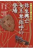 弥生興亡 女王・卑弥呼の登場 新・古代史検証 日本国の誕生