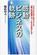 ローチケHMV鶴蒔靖夫/感動ビジネスの軌跡 ブライダルプロデュ-ス「最上の感動」サ-ビスをめざ