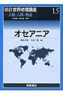 オセアニア 朝倉世界地理講座