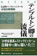 HMV&BOOKS onlineローレン・C・テンプルトン/テンプルトン卿の流儀 伝説的バ-ゲンハンタ-の市場攻略戦略