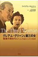 グレアム・グリーンと第三の女 『情事の終わり』を生んだ秘められた情欲