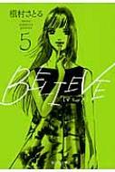 BELIEVE 5 集英社文庫