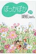 ぽっかぽか 11 YOU漫画文庫