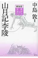 山月記・李陵 文芸まんがシリーズ