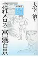 走れメロス・富嶽百景 文芸まんがシリーズ