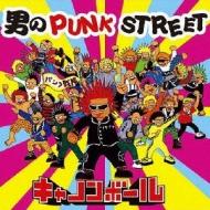 男のPUNK STREET