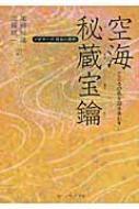 空海「秘蔵宝鑰」 こころの底を知る手引き ビギナーズ日本の思想 角川ソフィア文庫