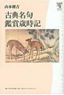 古典名句鑑賞歳時記 角川学芸ブックス