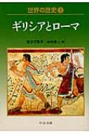 世界の歴史 5 ギリシアとローマ 中公文庫