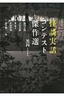 怪談実話コンテスト傑作選 黒四 MF文庫ダ・ヴィンチ