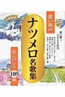 ローチケHMV金園社/思い出のナツメロ名歌集