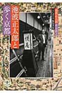 池波正太郎と歩く京都 とんぼの本