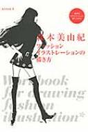 森本美由紀 ファッションイラストレーションの描き方 線画をスタイリッシュに描くために