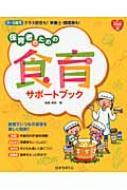 保育者のための食育サポートブック from・to保育者books