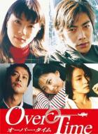 オーバー・タイム DVD BOX
