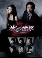 氷の世界 DVD BOX