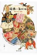 日本のラベル 明治・大正・昭和 紫紅社文庫