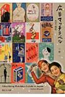 広告マッチラベル 大正昭和 紫紅社文庫