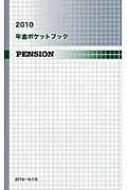 HMV&BOOKS online近代セールス社/年金ポケットブック 2010