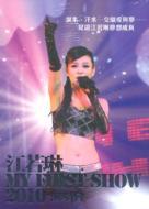 江若琳 My First Show 2010 演唱會 Karaoke
