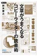 文章がうまくなるコピーライターの読書術 日経ビジネス人文庫