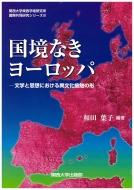 国境なきヨーロッパ 文学と思想における異文化接触の形関西大学東西学術研究所国際共同研究シリーズ