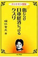 傷だらけ日本経済につけるクスリ ホリエモン謹製