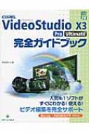 COREL VideoStudio X3 Pro Ultimate完全ガイドブック グリーン・プレスデジタルライブラリー