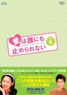 ���͒N�ɂ��~�߂��Ȃ� DVD-BOX4