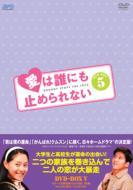 愛は誰にも止められない DVD-BOX5