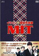 イケメン探偵倶楽部MIT DVD-BOX I
