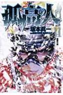 孤高の人 11 ヤングジャンプ・コミックス