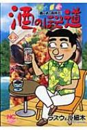 酒のほそ道 27 NICHIBUN COMICS