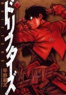 ドリフターズ 1 YKコミックス