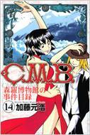 C.M.B.森羅博物館の事件目録 14 MONTHLY SHONEN MAGAZINE COMICS