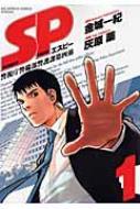 SP 警視庁警備部警護課第四係 1 ビッグスピリッツコミックススペシャル