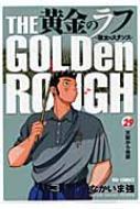 黄金のラフ 草太のスタンス 29 ビッグコミックス