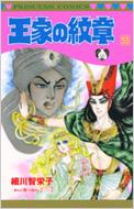 王家の紋章 第55巻 PRINCESS COMICS