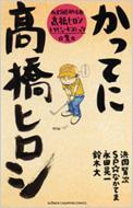 かってに��橋ヒロシ 画業20周年記念企画��橋ヒロシトリビュートコミック 少年チャンピオンコミックス