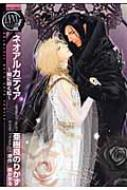 ネオアルカディア〜闇に咲く虹〜バーズコミックスリンクスコレクション