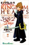 キングダムハーツ358/2DAYS 1 ガンガンコミックス