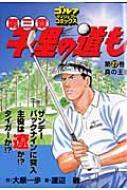 千里の道も 第三章 第27巻 ゴルフダイジェストコミックス