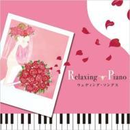 リラクシング・ピアノ〜ウェディング・ソングス