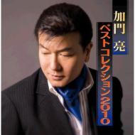 加門亮 ベストコレクション2010