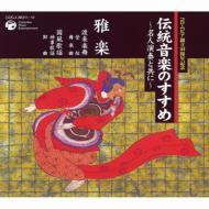 コロムビア100周年記念 伝統音楽のすすめ 〜名人演奏と共に〜<雅楽>