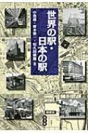世界の駅・日本の駅