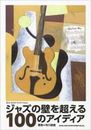 ジャズの壁を超える100のアイディア jazz guitar book Presents