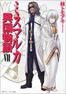 ミスマルカ興国物語 7 角川スニーカー文庫